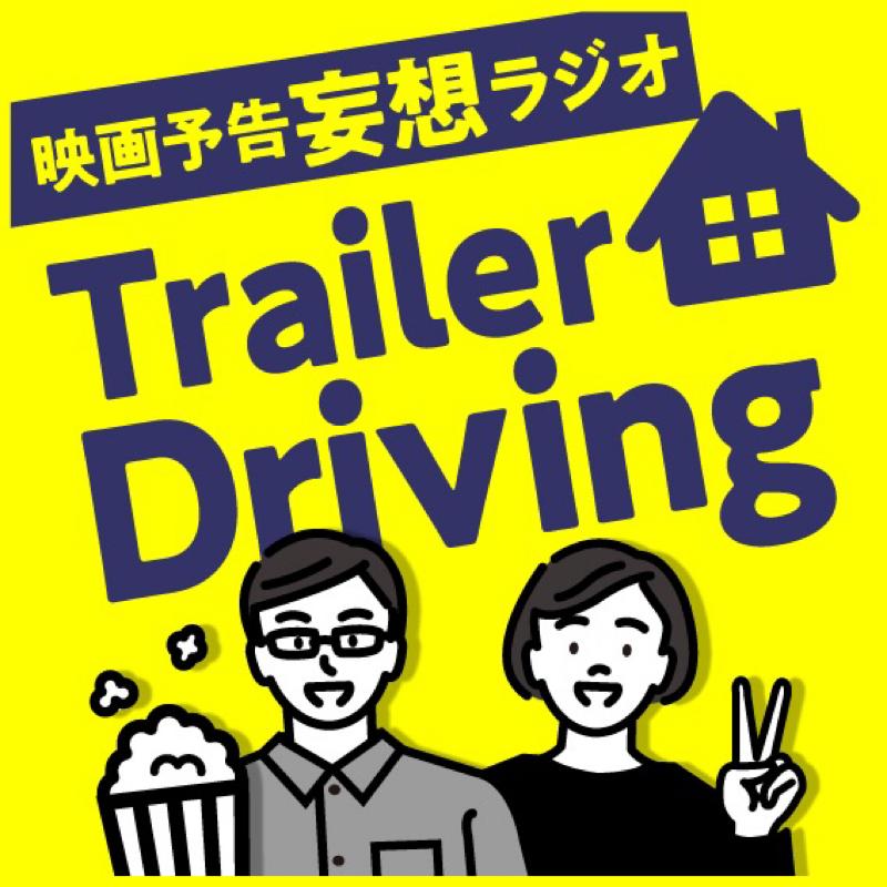 #609 映画『浅田家!』ヨメ単独屋外で小声妄想。