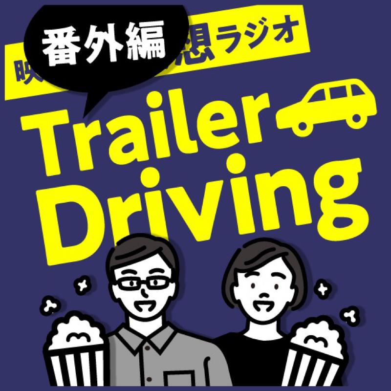 番外編おかわり・映画『鬼滅の刃 無限列車編』を褒めちぎる!