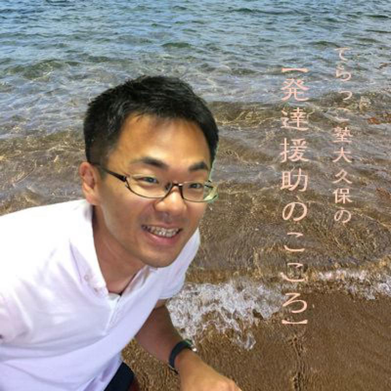 てらっこ塾 大久保の【発達援助のこころ】
