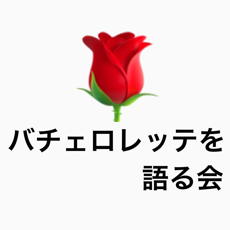 #2 バチェロレッテを語る会VOL1〜私の推しメンを紹介します〜