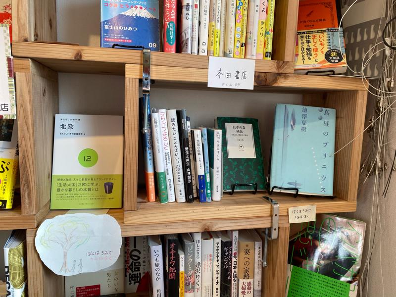 BOOKSHOP TRAVELLER's radio 35 本田書店の自然の本の話