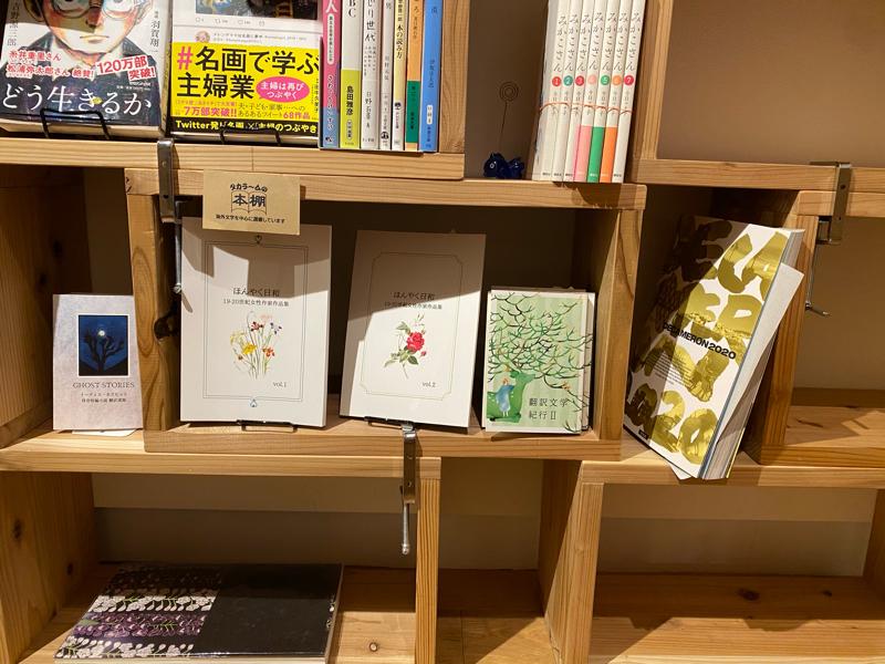BOOKSHOP TRAVELLER's radio 39 タカラ〜ムの本棚さんと海外文学の話