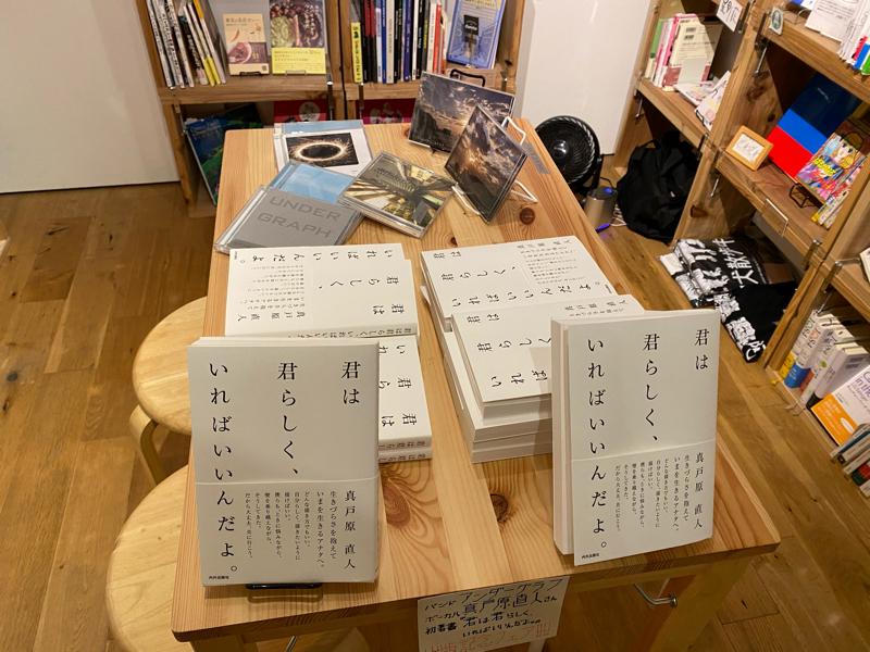 BST radio 42-1 内外出版社さんとフェアと本づくりの話