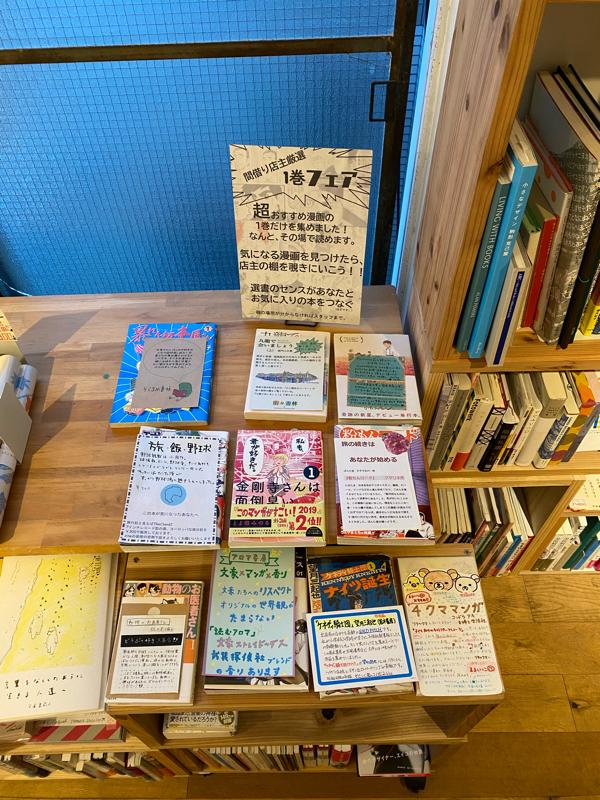 本屋を旅するラジオ43 旅人TReCと漫画一巻フェアの話