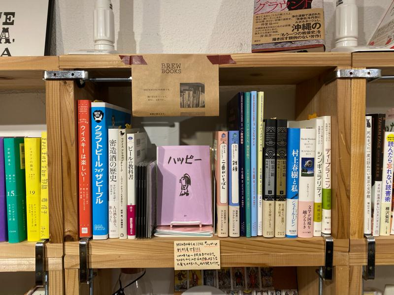 本屋を旅するラジオ 45 西荻窪の本屋BREWBOOKSさんと俳句の話