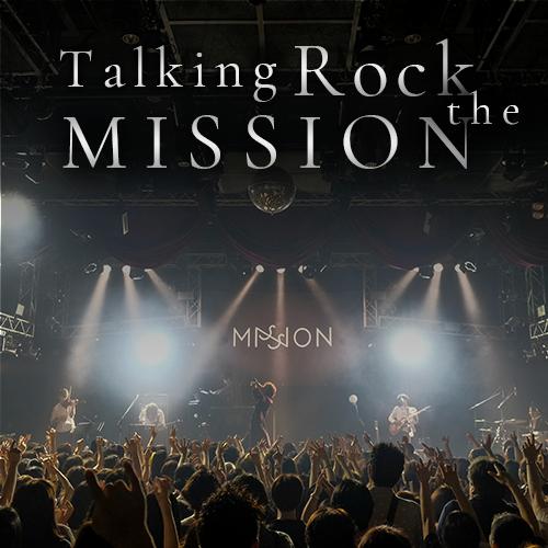 #98 「Talking Rock the MISSION」100回記念生放送7/24に向け(後)