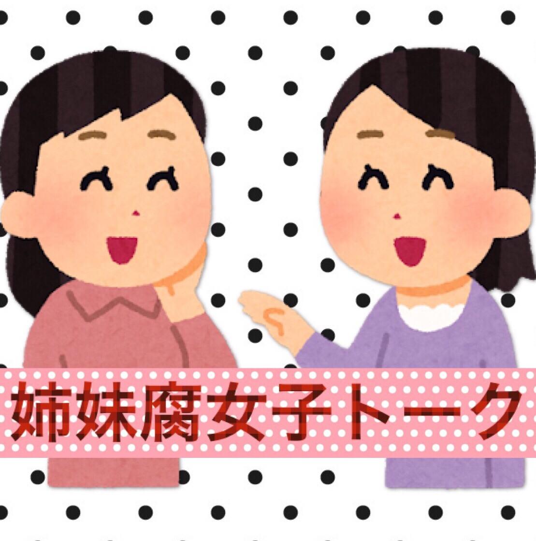 #1 姉妹腐女子トーク