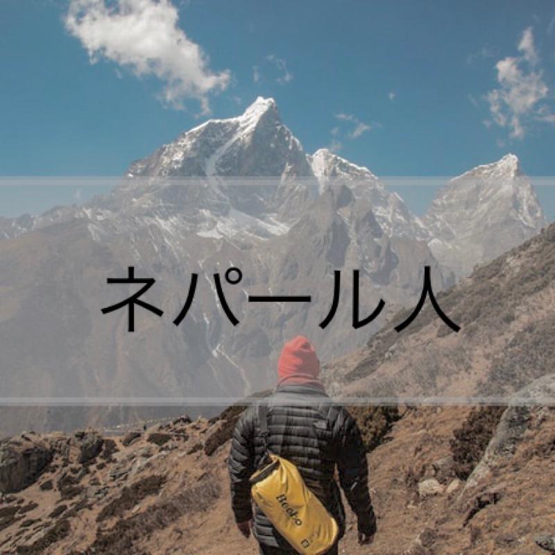 ネパール人はどんな人?【素朴な疑問】