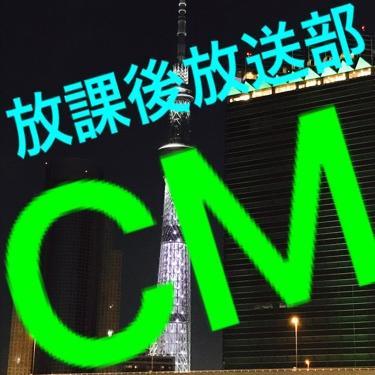 ラジオ番組のCMあるある〜