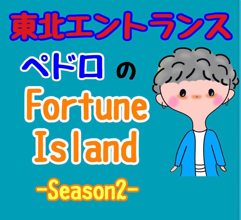 東北エントランス ペドロのFortune Island