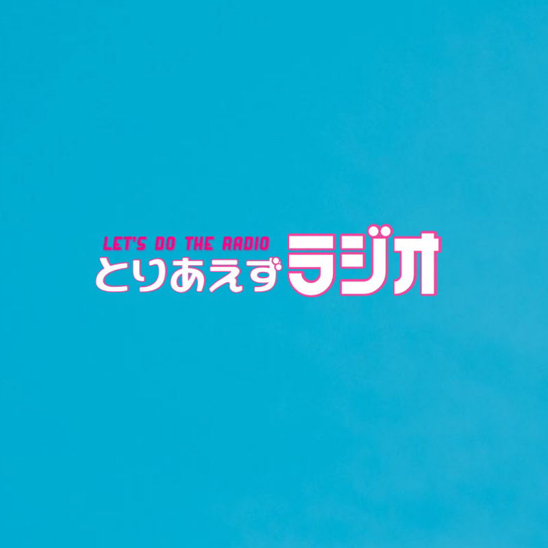 ★第7回・パート2《ラジオドラマ「すき焼きと魔法使いと誕生日」》