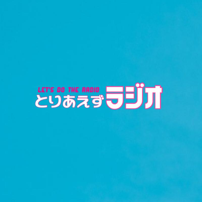 第10回・パート1≪天ちゃんの決勝戦を応援したい!≫
