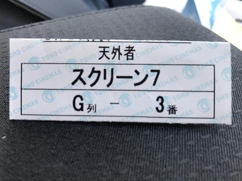 026天外者(てんがらもん)