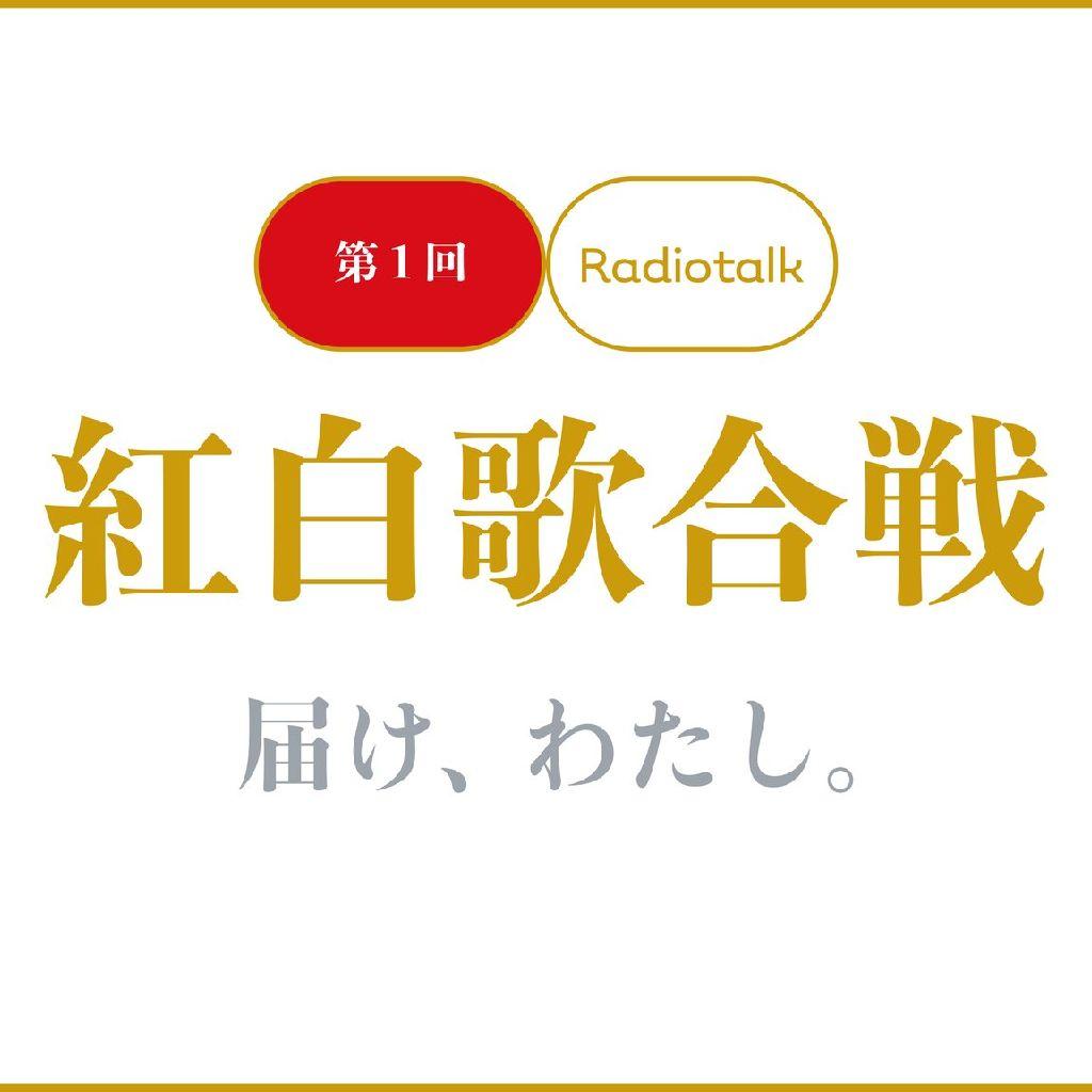 #116 明日4月25日は、Radiotalk紅白歌合戦🎤
