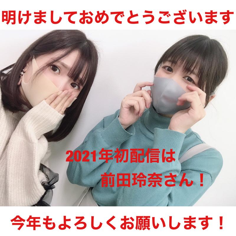 真野あゆみのラックにステイ 第7回 ゲスト:前田玲奈 おしゃべり女王に教わるぞ!