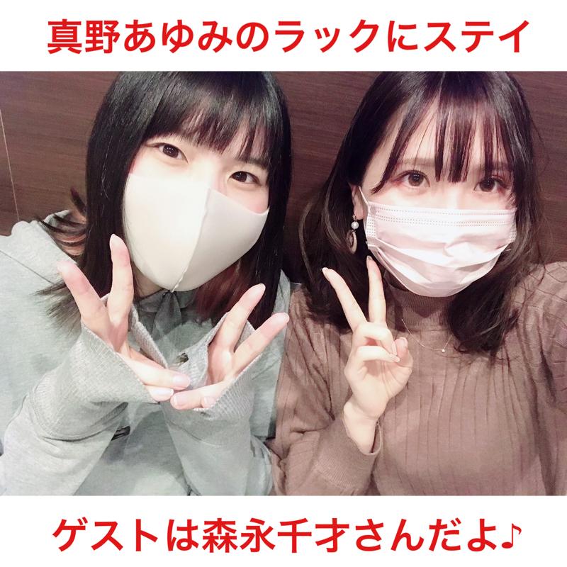 第14回 真野あゆみのラックにステイ ゲスト森永千才
