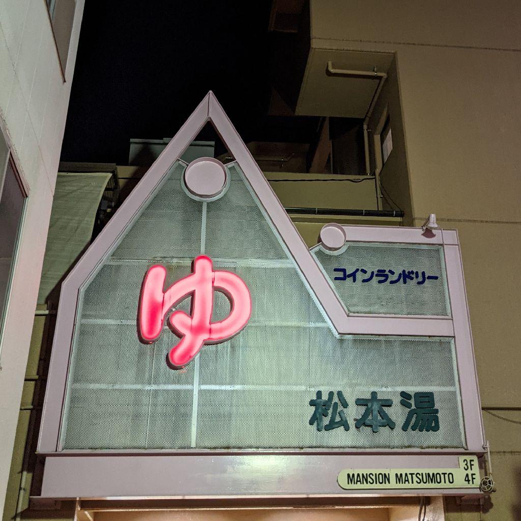 1.松本湯のおはなし。