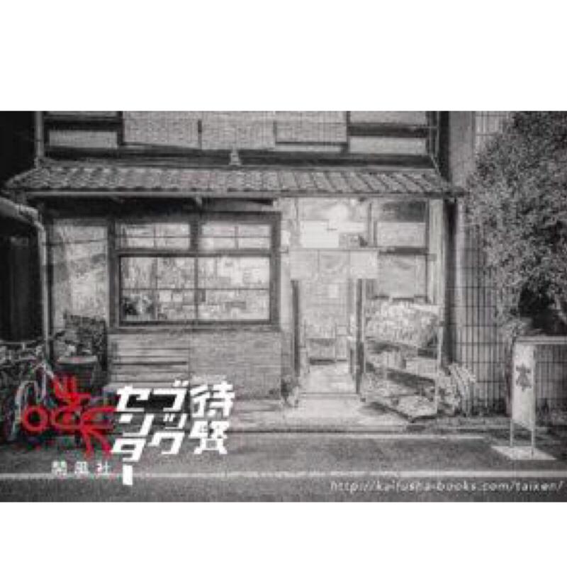 【アンテルーム文化祭】開風社 待賢ブックセンター / 鳥居 貴彦さん