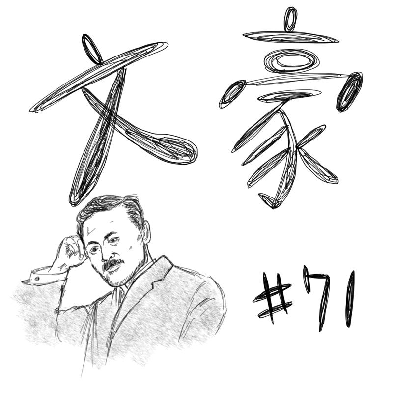 #71 文豪