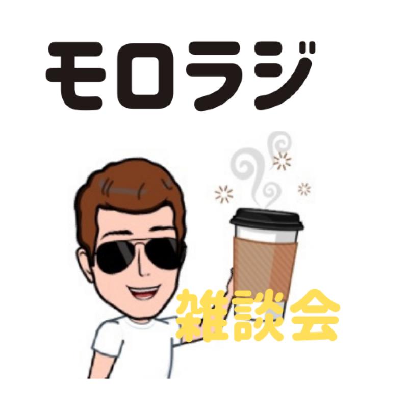 #89 モロラジリニューアル!〜水経過報告〜