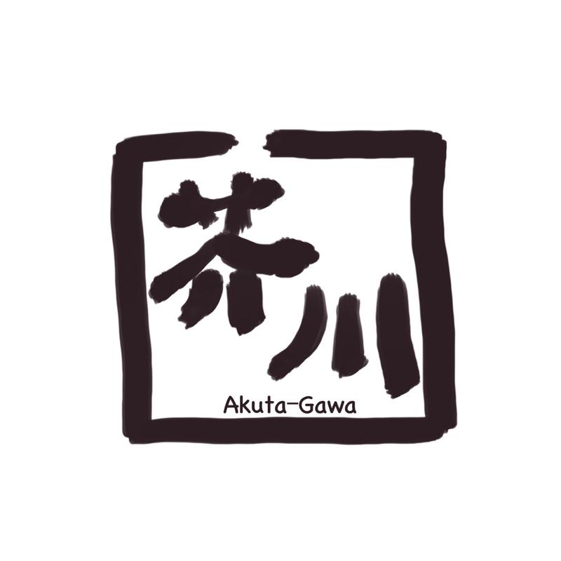 『芥川ラジオジングル集』
