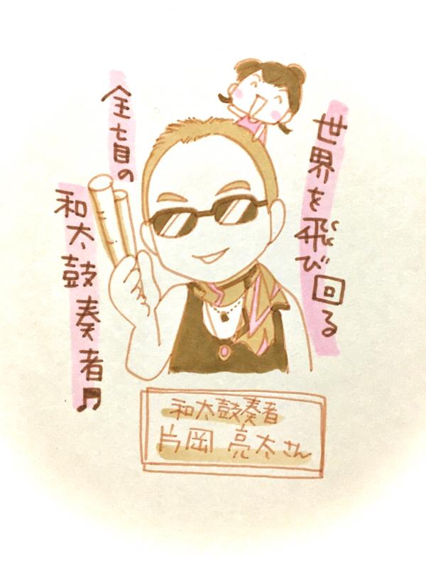 #08 全盲の和太鼓奏者&ホーミーの歌い手★ライブあり★(片岡亮太さん②)