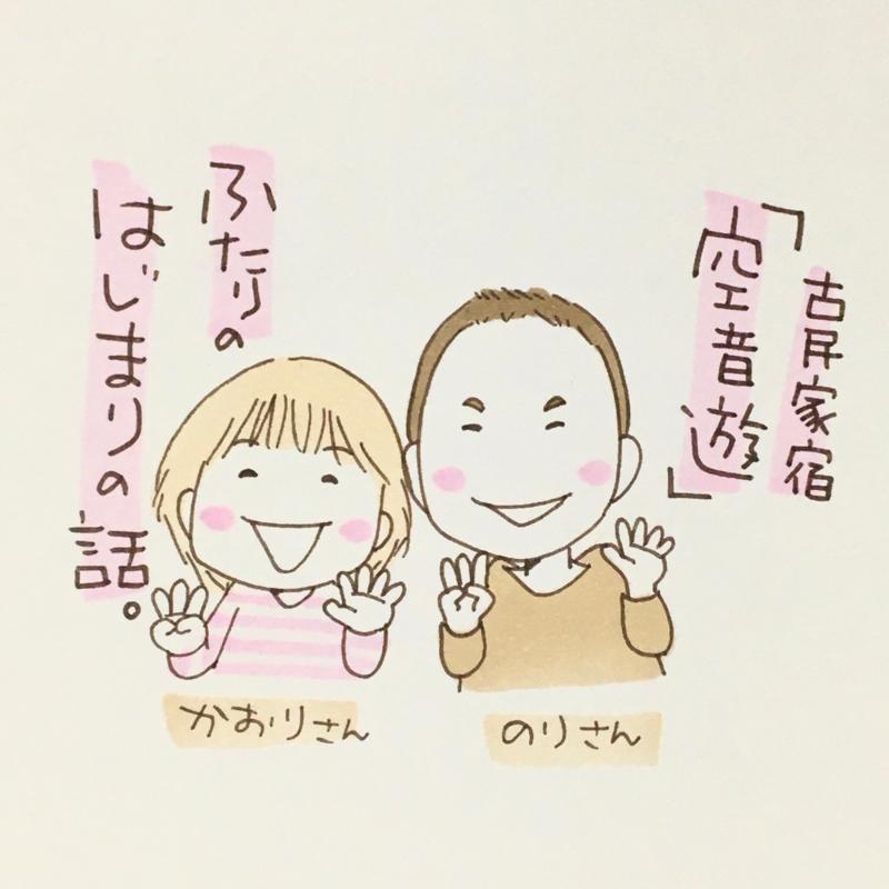 #16 古民家宿「空音遊」1/2〜ふたりのはじまりの話〜