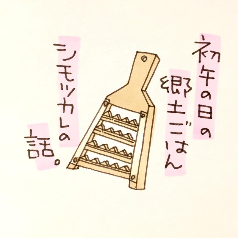#15 北関東あたりの郷土料理「シモツカレ」の話。