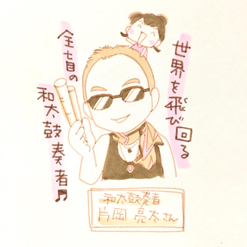 #11 視覚障がいがある方々にイラストを伝える方法は?!全盲の和太鼓奏者・片岡亮太さんに聴いたよ!②