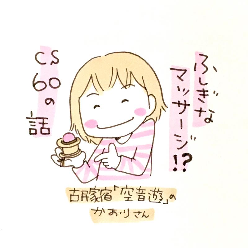 #18 ふしぎなマッサージ!?cs60の話1/3(ゲスト:古民家宿「空音遊」女将・かおりさん)