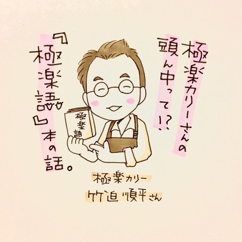 #22 極楽カリーさんの頭ん中って!?『極楽語』本の話2/4(ゲスト:「極楽カリー」竹迫順平さん)