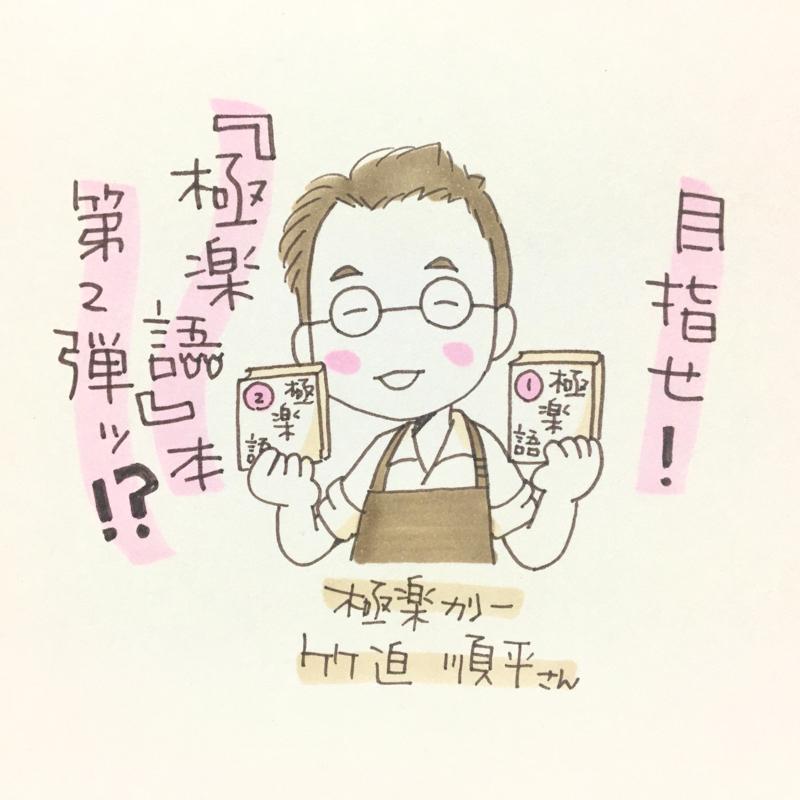 #24 極楽カリーさん、目指せ!『極楽語』本第2弾出版!? 4/4