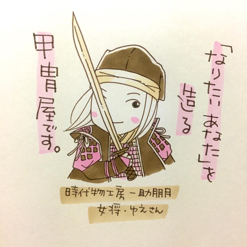# 29「なりたいアナタ」を造る甲冑屋です(ゲスト:時代物工房一助朋月・女将ゆえさん1/4)