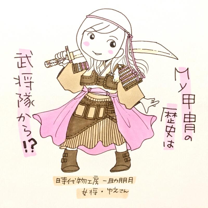 #31 My甲冑の歴史は武将隊から!?(ゲスト:時代物工房一助朋月・女将ゆえさん3/4)
