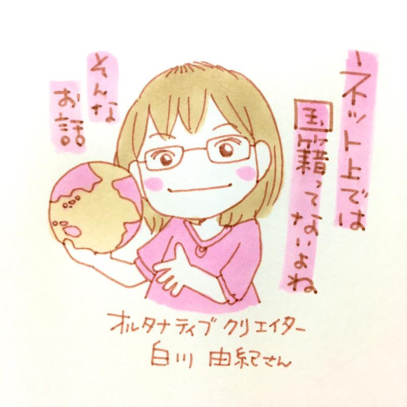 #34 ネット上に国籍ってないよね(ゲスト:オルタナティブクリエイター・白川由紀さん2/4)