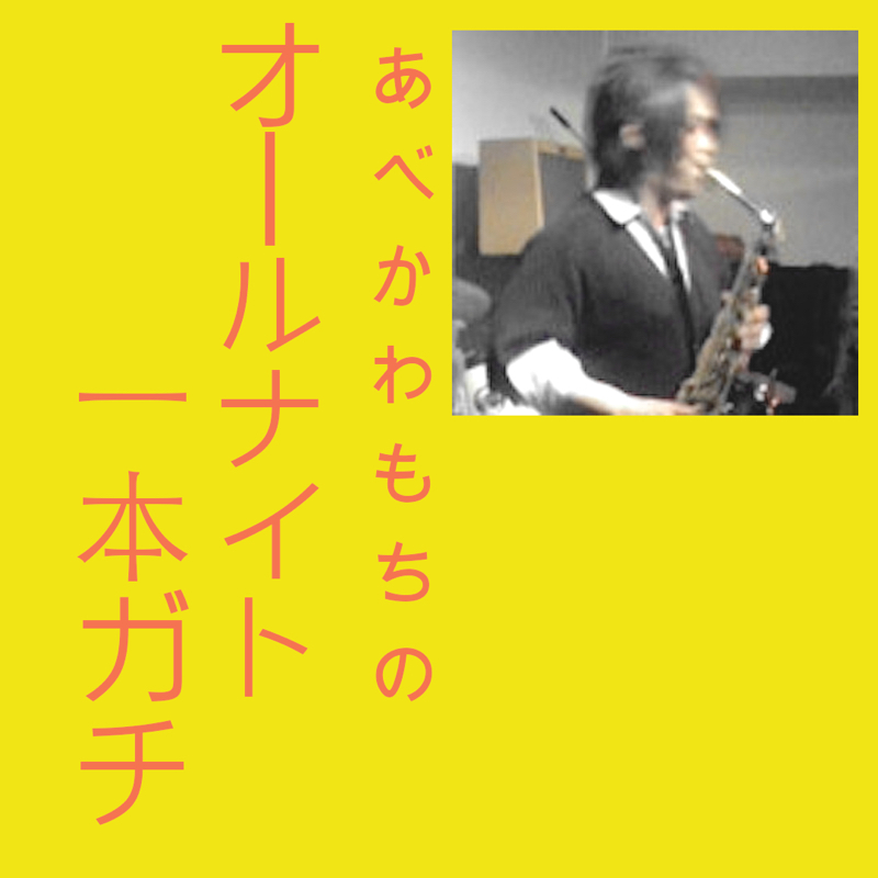 #66【EWI吹きました】OMENS OF LOVE by THE SQUARE の巻🎷