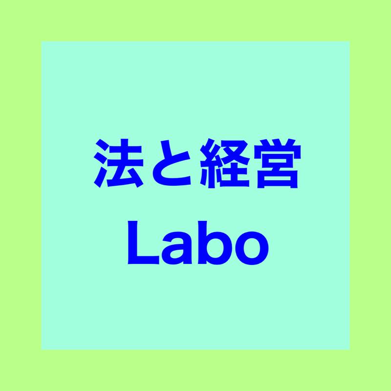 法と経営ラボ〜明日から語れるビジネス教養〜