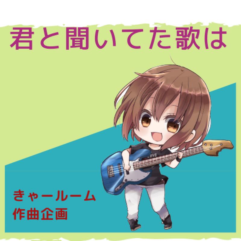きゃールーム【作曲企画】荒波を乗り越え!ベタベタの曲が完成!