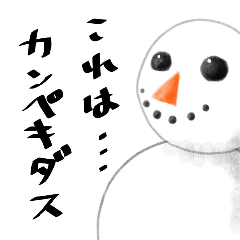 雪だるまつくーろー♪完璧なボディバランスを目指して。