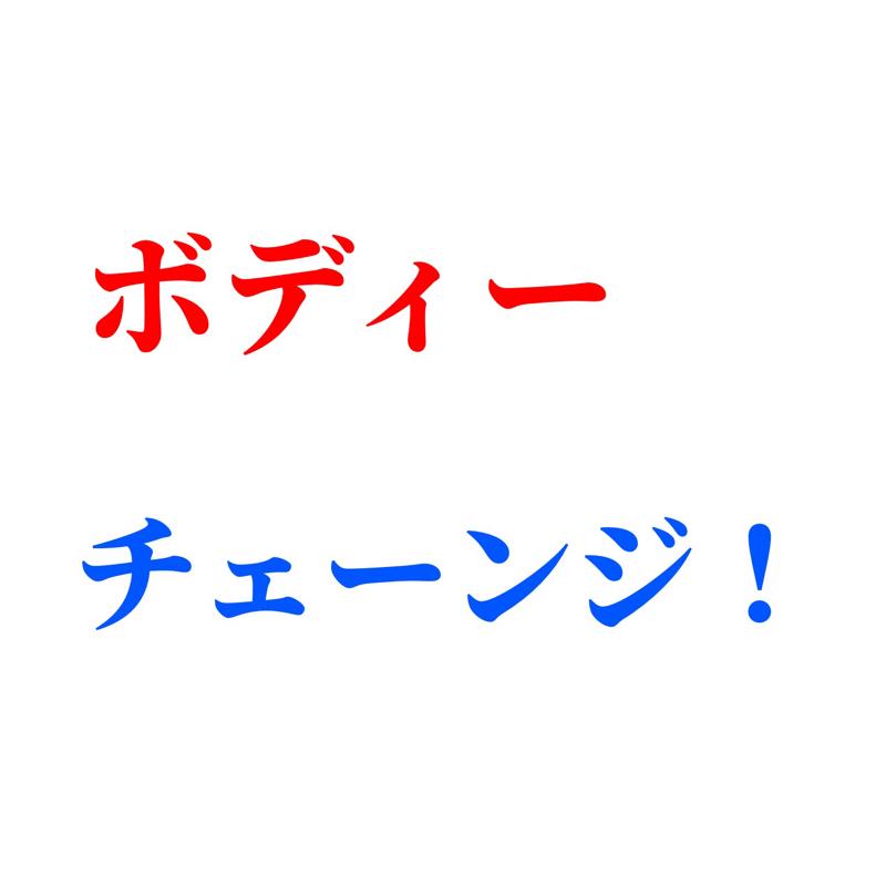 初めてのカラー変更!赤と青で大胆に!