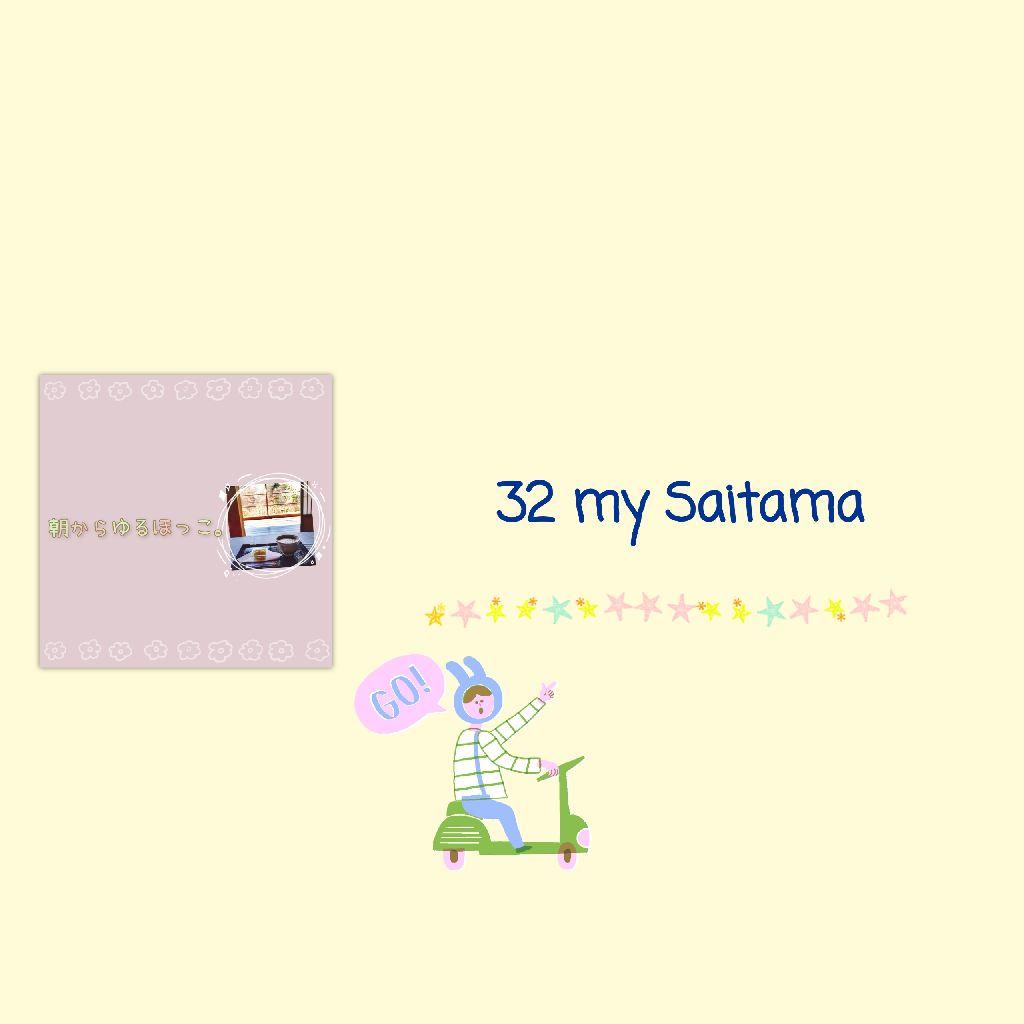 32 my Saitama ~寄居町~