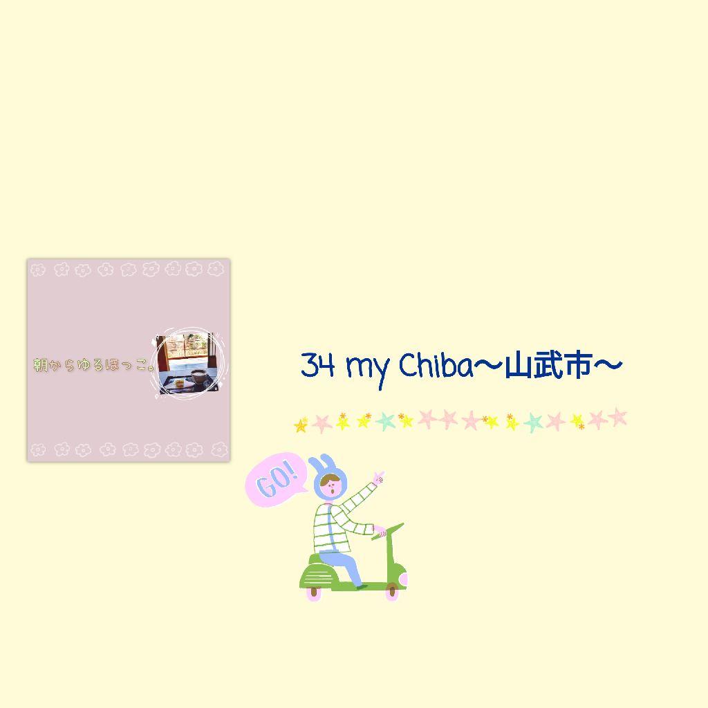 34 my Chiba~山武市~