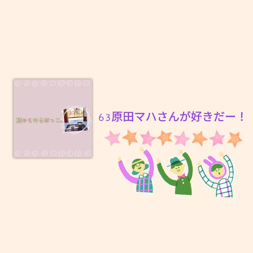63 原田マハさんが好きだ!