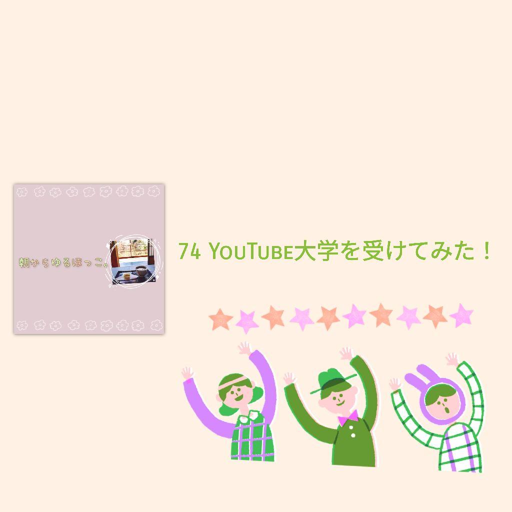 74 YouTube大学を受けてみた!