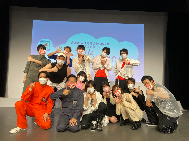 #130 吉本坂46定期公演後の熱い夜