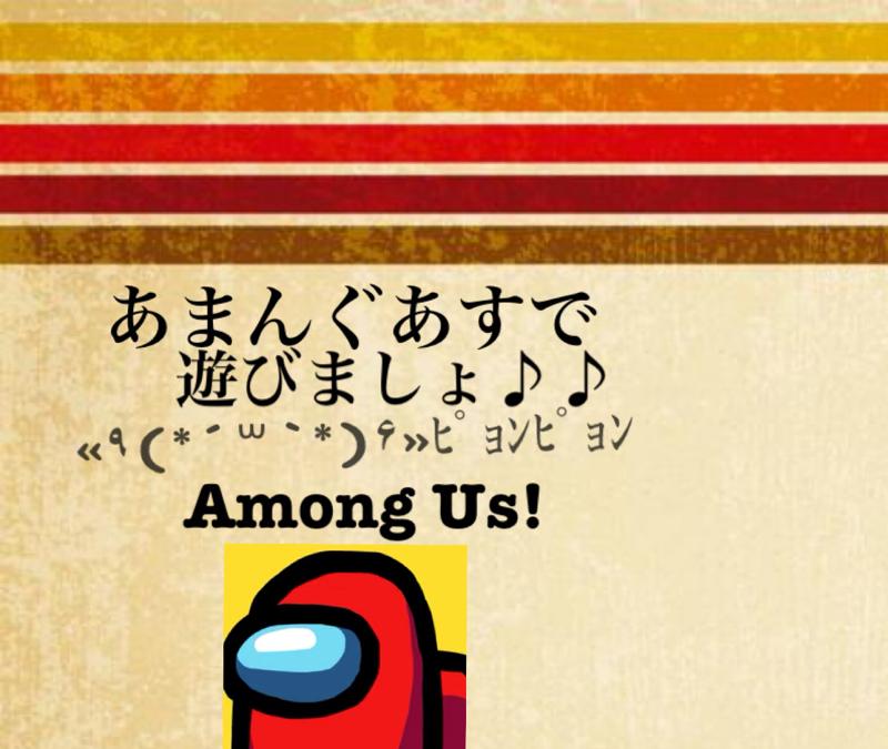 Among us!をみんなで遊びたい!(_ >ω<)_バァン♪♪