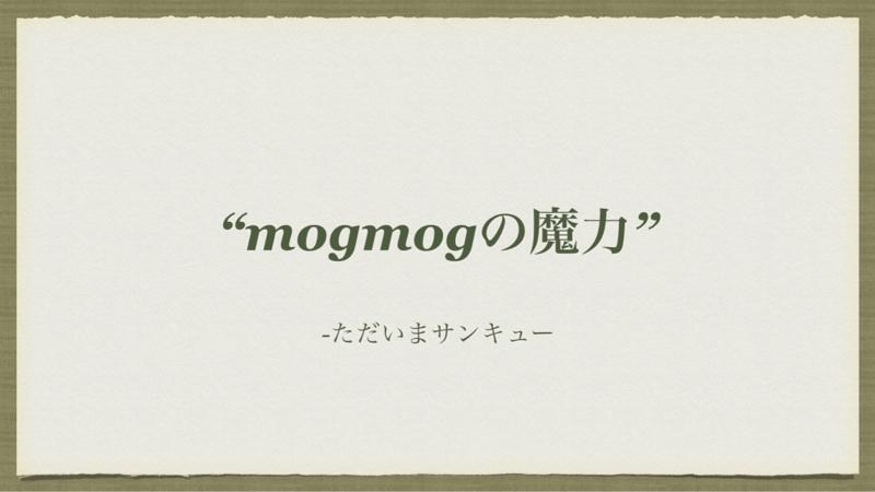 mogmogの魔力