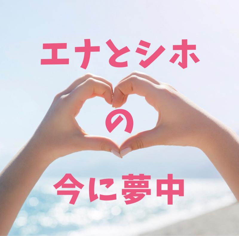 #169 統合ヘンタイ現る!!