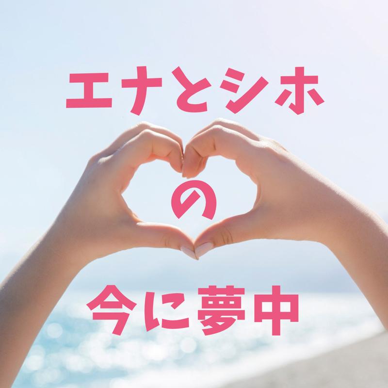 #188 Beautiful Japan Team Ena West