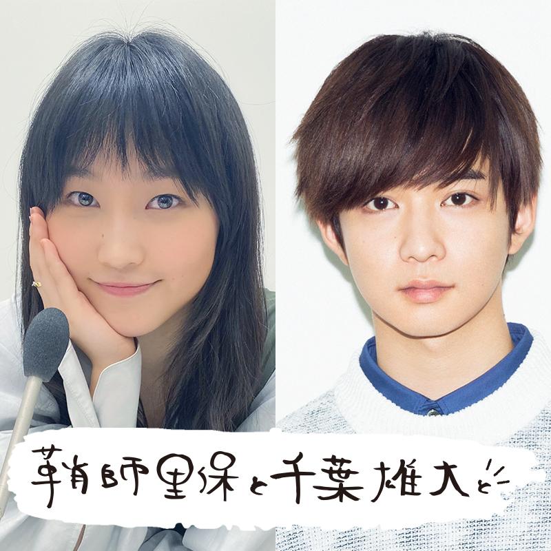 [16-2]役者業について、千葉雄大さんが鞘師にアドバイス!